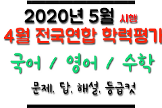 ▶ [2020] 고3 4월 모의고사 국어, 영어, 수학 - 문제 / 답 / 해설 / 등급컷 / 영어듣기