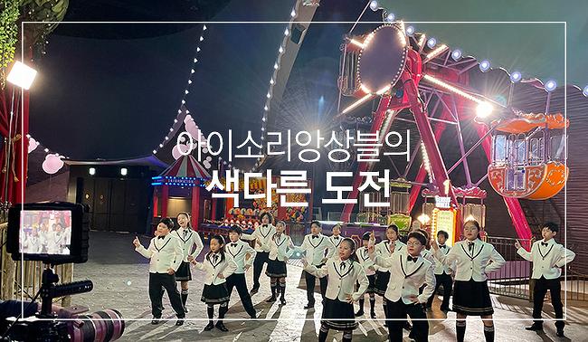 코로나19도 막을 수 없는 아이소리앙상블의 열정, 아이소리앙상블 뮤직비디오를 소개합니다.