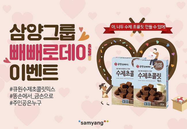 [이벤트] 야, 너두 수제 초콜릿 만들 수 있어! 삼양그룹 빼빼로데이 이벤트
