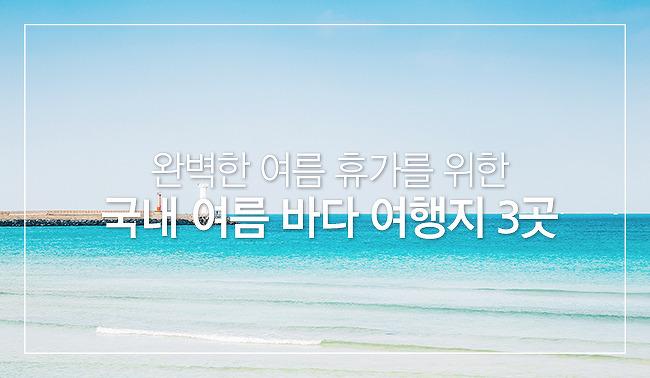 완벽한 여름 휴가를 위한 국내 여름 바다 여행지 3곳 추천(부산 해운대, 강릉 안목해변, 제주 협재 해수욕장)