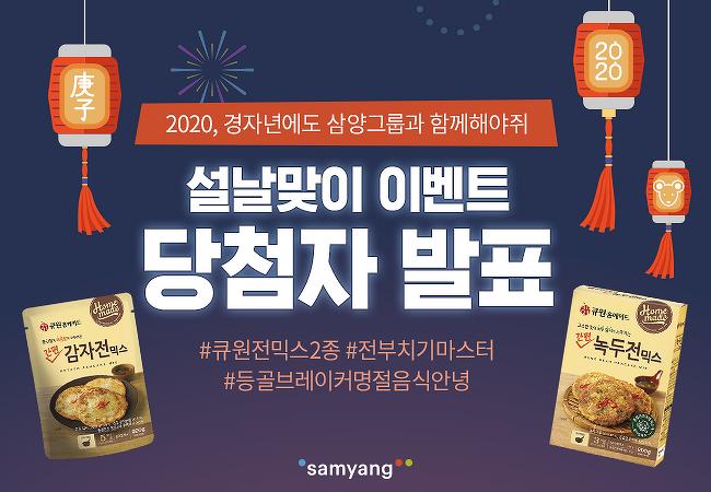 [당첨자 발표] 2020 경자년에도 삼양그룹과 함께 해야쥐~ 삼양그룹 설날 맞이 이벤트 당첨자 발표