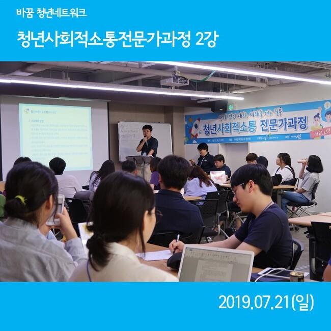 청년사회적소통전문가과정 2강 후기