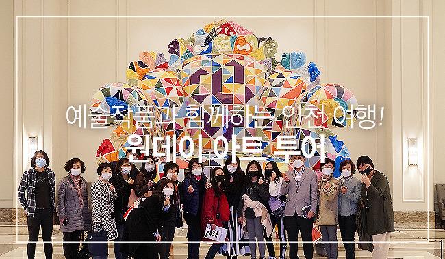 인천의 주요 문화예술시설과 파라다이스시티 속 예술작품과 함께하는 인천 여행! 2020 원데이 아트투어