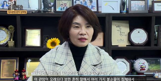 """[티브로드] [국회] 한정애 의원, """"상수관망 관리 강화법"""""""