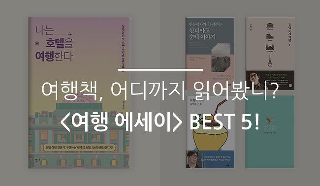 여행책, 어디까지 읽어봤니? <여행 에세이> Best 5!