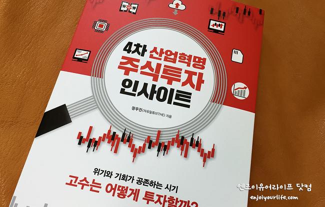[책] 4차 산업혁명 주식투자 인사이트 - 투자의 방향을 짚어주는 유용한 책.