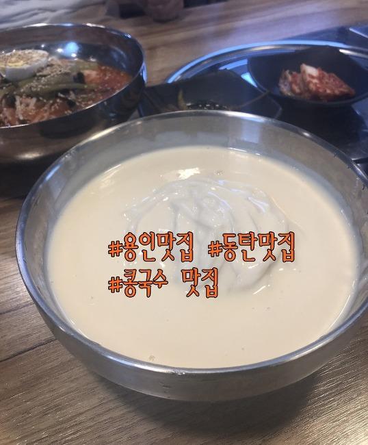 용인 콩국수 맛집 콩게미 크림콩국수 후기 동탄 맛집