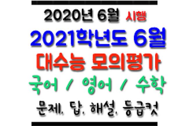 ▶ 2021학년도 6월 모의평가 국어, 영어, 수학 - 문제, 답, 해설, 등급컷, 영어듣기 (2020년 6월 18일 시행)