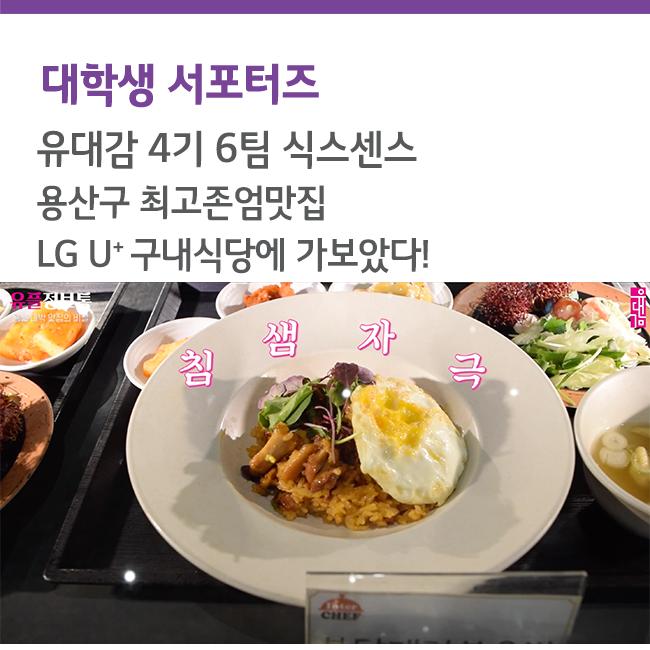 [대학생 서포터즈] LG유플러스 구내식당에 가보았다!
