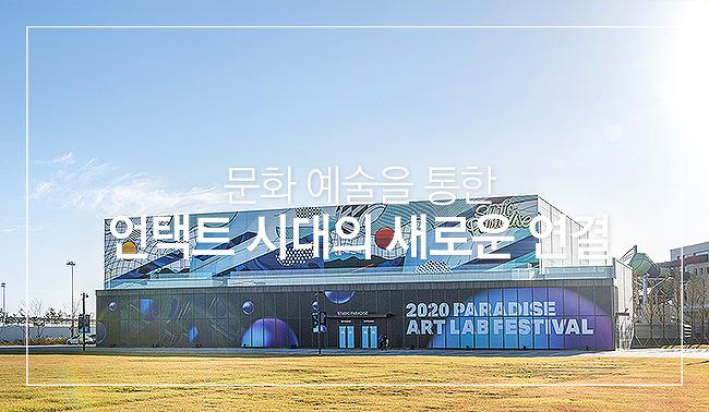 문화 예술을 통한 언택트 시대의 새로운 연결! 2020 파라다이스 아트랩 페스티벌