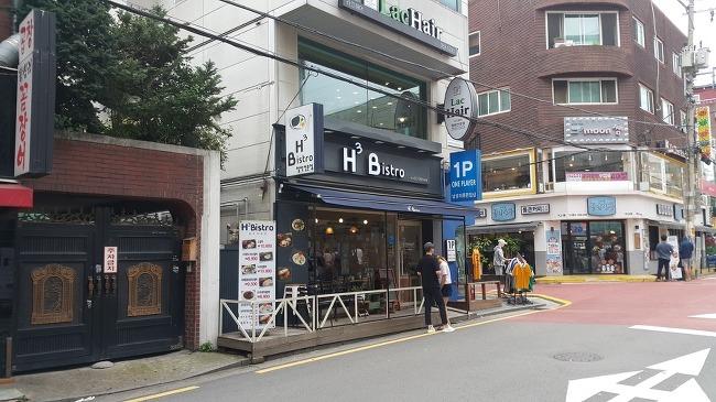 연신내 함박스테이크 맛집은 H3 비스트로!
