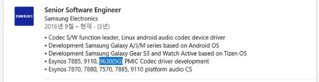 엑시노스9630 개발 중? (Exynos9630)