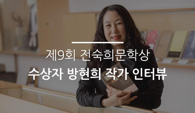 제9회 전숙희문학상 수상자 방현희 작가 인터뷰