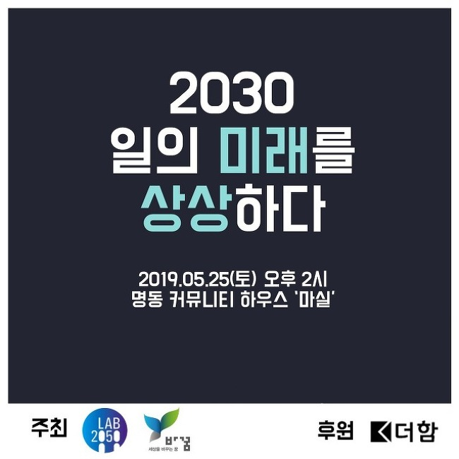 """""""2030 일의 미래를 상상하다."""" #공론장에 당신을 초대합니다."""