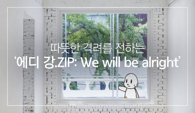 지친 현대인들에게 희망을 전하는 에디 강 개인 전시 <Eddie Kang.ZIP: We will be alright>