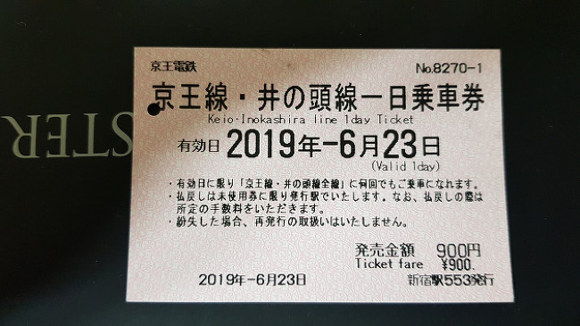 [19/06] 도쿄 3박 4일 ③ : 일주일간 친구 무대 탐방 (2019.06.23)