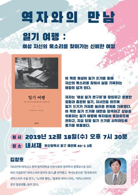 <일기여행>을 번역한 김창호 역자와의 만남:)