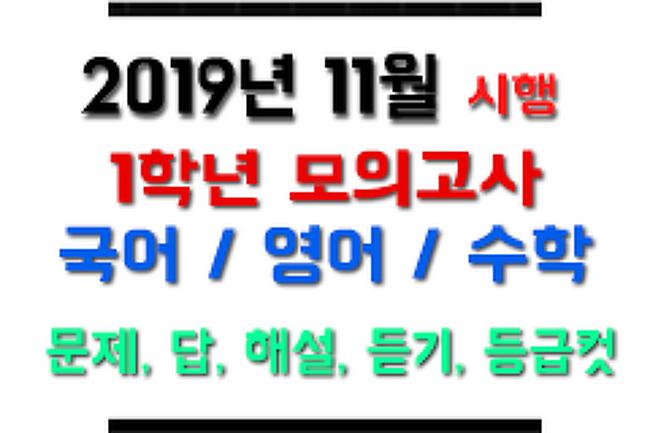▶ 2019 고1 11월 모의고사 국어, 영어, 수학 - 문제, 답, 해설, 등급컷, 영어듣기