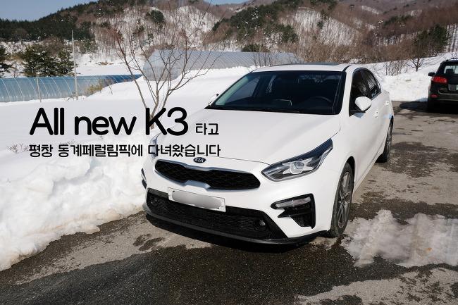 [18.03.10] all new K3로 다녀온 평창동계패럴림픽