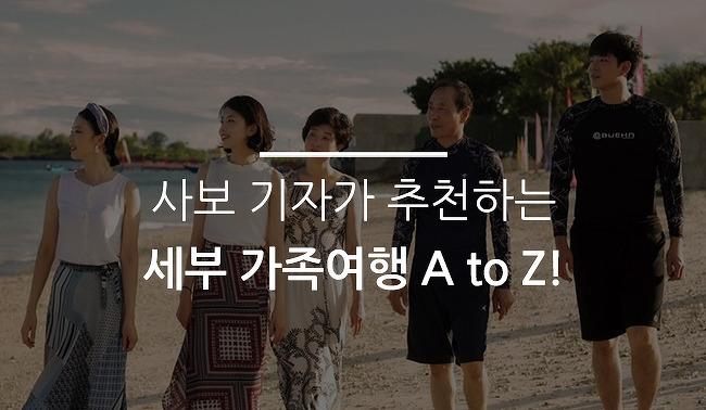 사보 기자가 추천하는 세부 가족여행 A to Z! (제이파크리조트, 세부 호핑투어, 세부 배달음식)