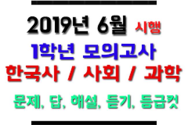 ▶ 2019 고1 6월 모의고사 한국사, 통합사회/통합과학 - 문제, 답, 해설