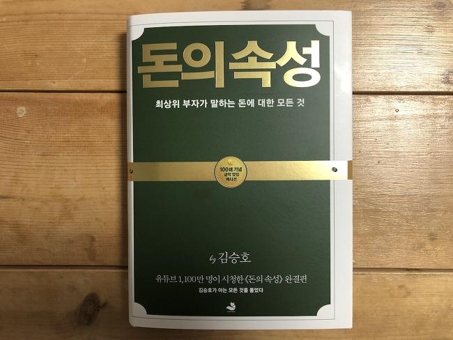 [휴먼의 책이야기] '부자는 천천히 되는 길이 가장 빠른길이다' - 돈의 속성, 김승호