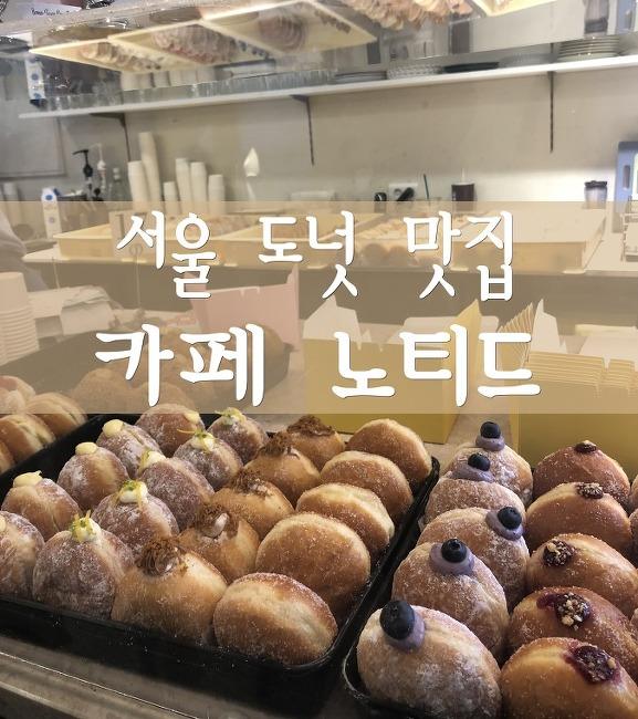서울 카페 노티드 청담 (cafe knotted) 도넛 맛집 인정