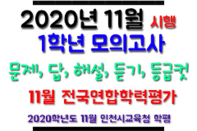 → 2020년 11월 고1 모의고사 문제, 답, 해설, 등급컷, 영어듣기 - 국어/영어/수학/한국사/탐구