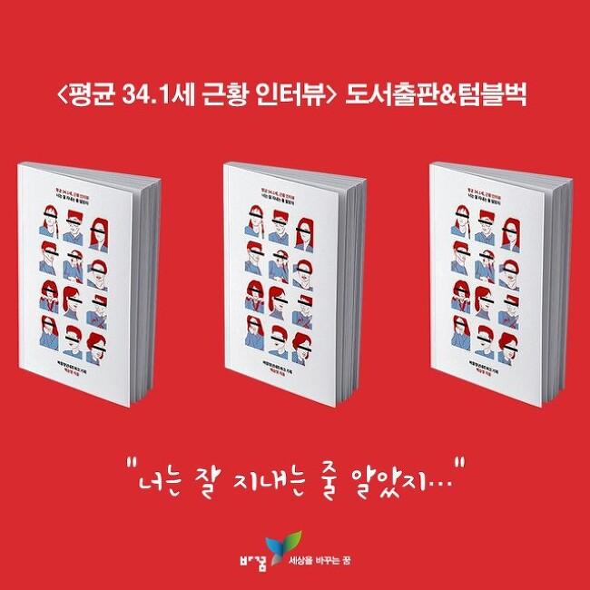 <평균 34.1세 근황 인터뷰> 도서출판&텀블벅
