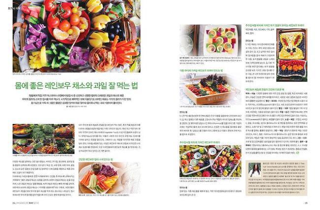 행잉 바스켓과 레인보우 채소: 여성잡지 퀸(Qu..