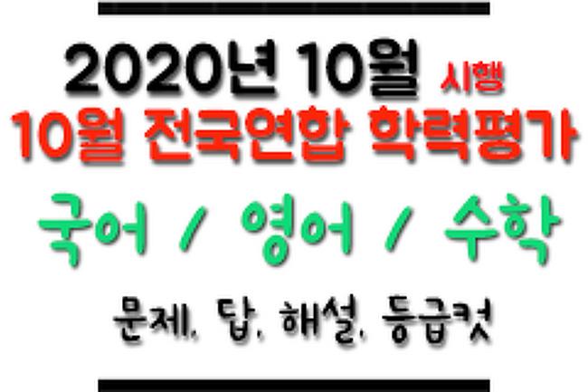 ▶ [2020] 고3 10월 모의고사 국어, 영어, 수학 - 문제 / 답 / 해설 / 등급컷 / 영어듣기