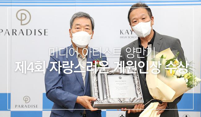 미디어 아티스트 양만기, 제4회 자랑스러운 계원인상 수상