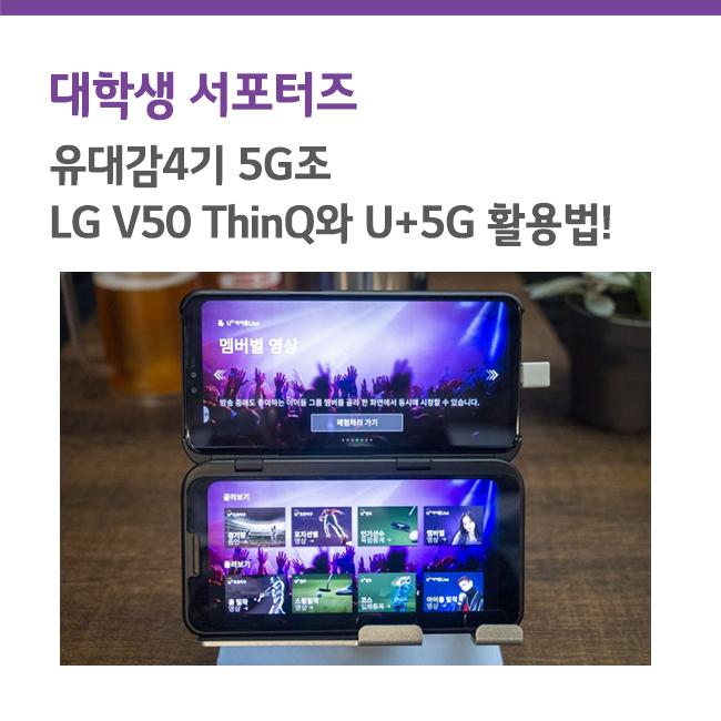 [대학생 서포터즈] 5G 스마트폰 LG V50 ThinQ 언박싱!