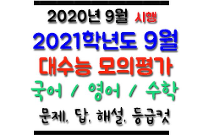 ▶ 2021학년도 9월 모의평가 국어, 영어, 수학 - 문제, 답, 해설, 등급컷, 영어듣기 (2020년 9월 16일 시행)