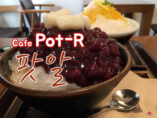 등록문화재 567호 카페 팟알 - 유자빙수
