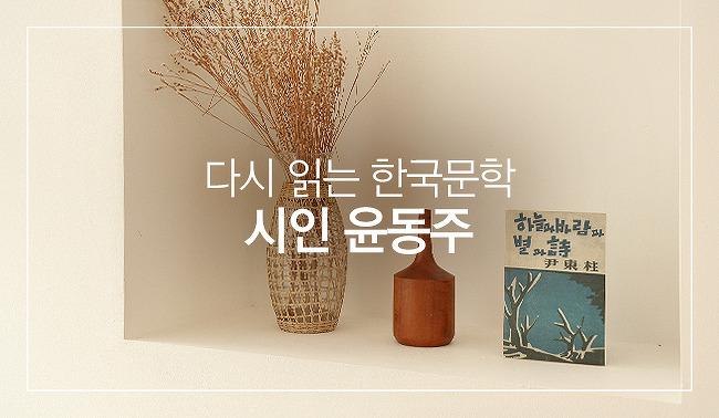 다시 읽어보는 한국문학, 독립의 희망을 노래한 <시인 윤동주>