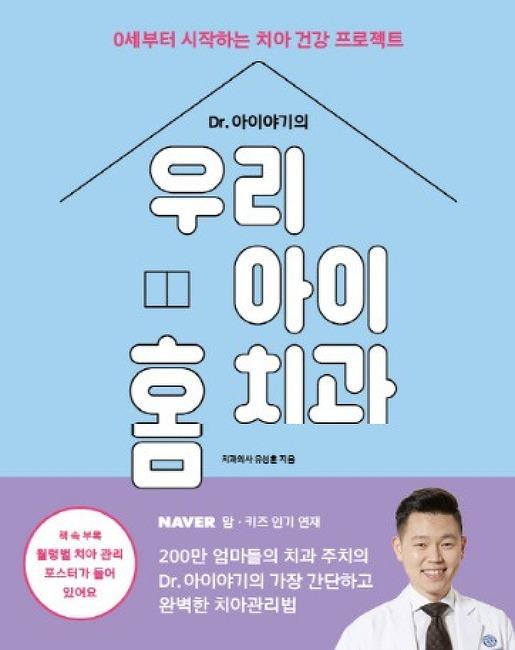 [서평]우리 아이 홈 치과/유성훈 지음