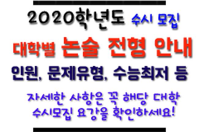 → 2020학년도 대학별 논술 전형 안내(모집 정원, 수능 최저 등)