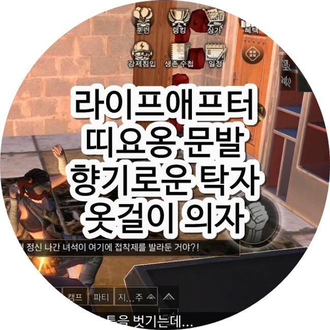 라이프애프터 띠요옹 문발 & 향기로운 탁자 &..