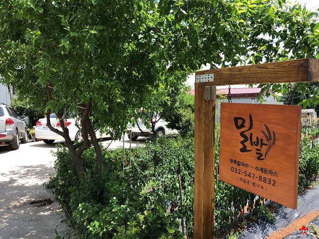 계양 밀밭칼국수 - 숨겨진 맛집을 찾아서