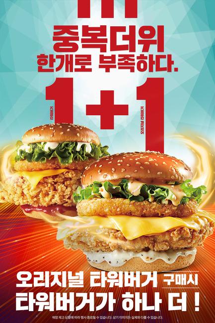 KFC 할인 이벤트