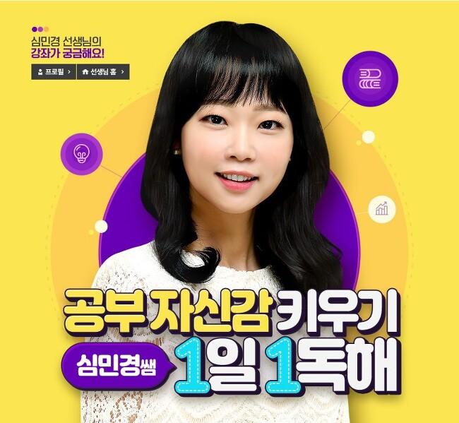 초등 국어 하루한장독해 '1일 1독해' 엘리하이 심민경 선생님과