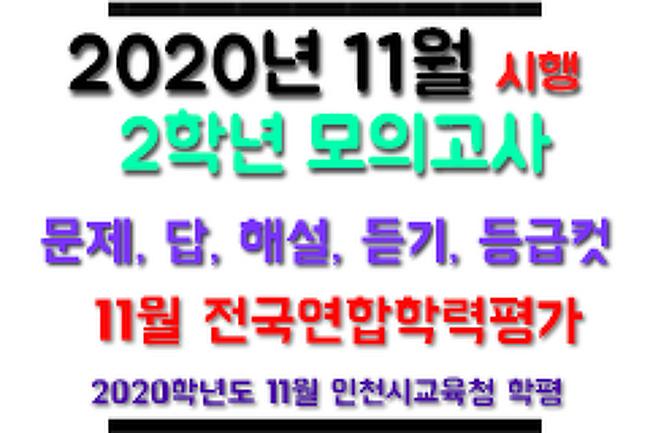 → 2020년 11월 고2 모의고사 문제, 답, 해설, 등급컷, 영어듣기 - 국어/영어/수학/한국사/탐구