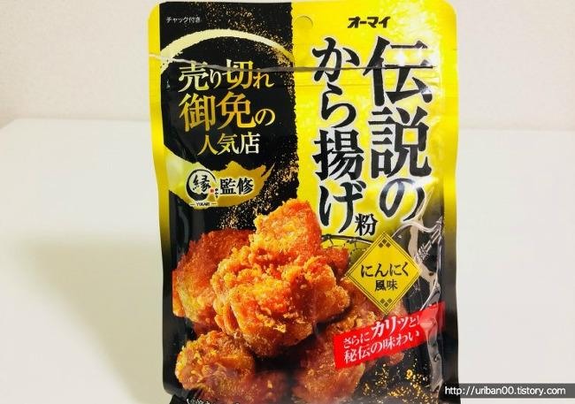 일본 식자재 전설의 카라아게 가루(伝説のから揚げ粉)로 바삭한 치킨 카라아게 만들기