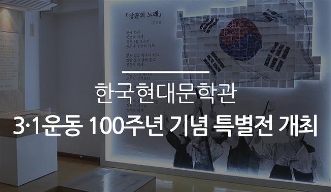 한국현대문학관 3・1운동 100주년 기념 특별전 개최