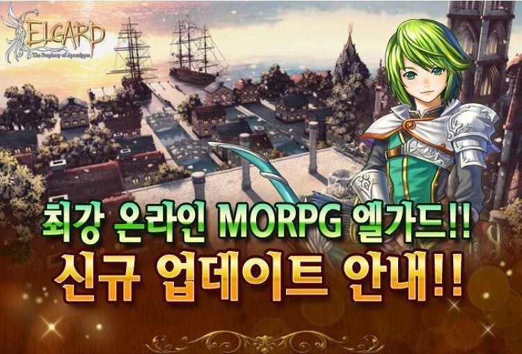 최강 온라인 MORPG 엘가드 1월 신규패치리스트