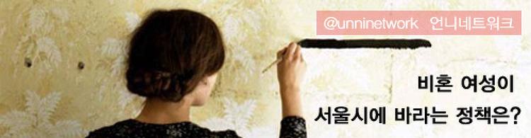 당신이 바라는 서울시 비혼 여성 정책은?