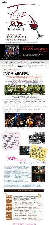 2012/04/13 Jazz..와인에 빠지다 36th Concert - 부산
