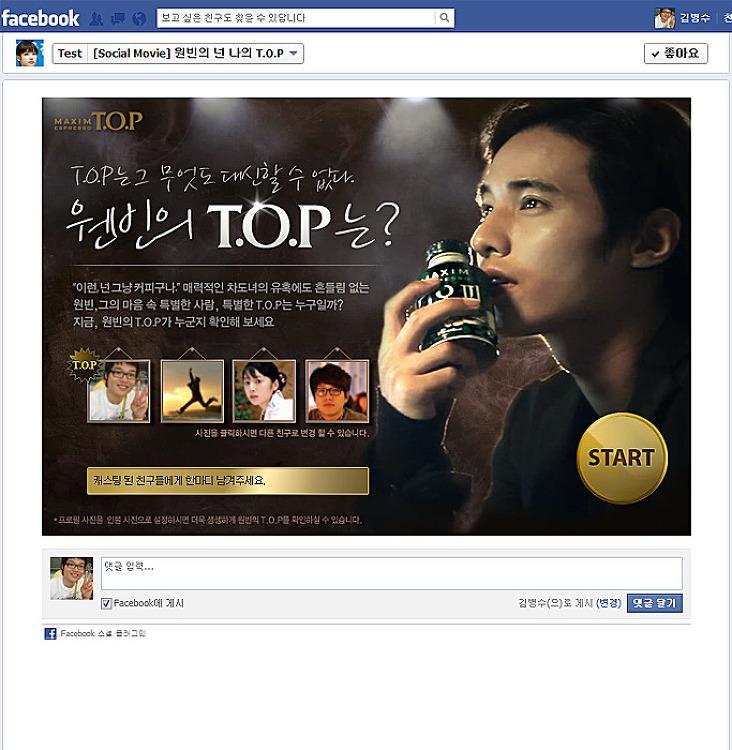 Maxim T.O.P 소셜무비