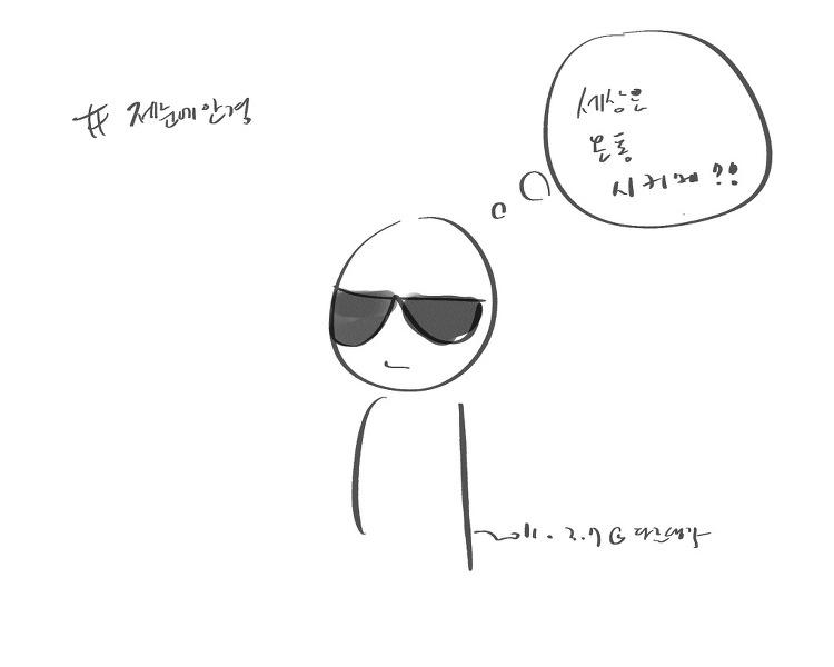 [카툰] 제눈에 안경